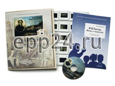 Ф.И.Тютчев. Жизнь и творчество (CD-диск, 20 слайдов)
