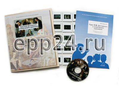 Герои Ф.М.Достоевского в иллюстрациях художников (CD-диск, 20 слайдов)