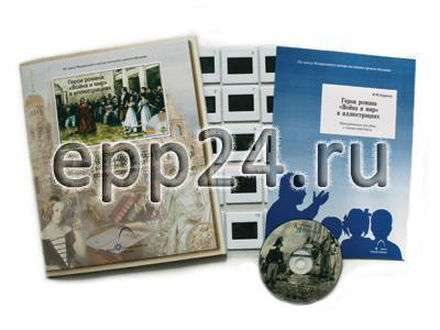 Герои романа Война и мир в иллюстрациях (CD-диск, 20 слайдов)