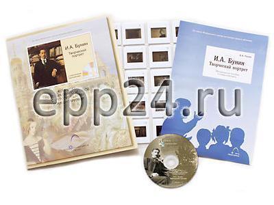 И.А. Бунин. Творческий портрет (CD-диск, 20 слайдов)