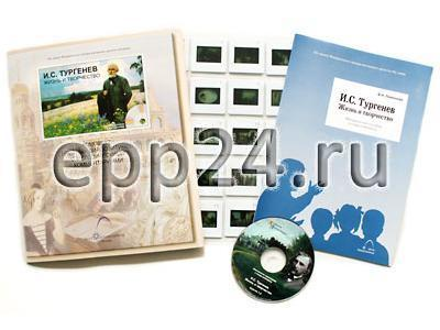 И.С. Тургенев. Жизнь и творчество (CD-диск, 20 слайдов)
