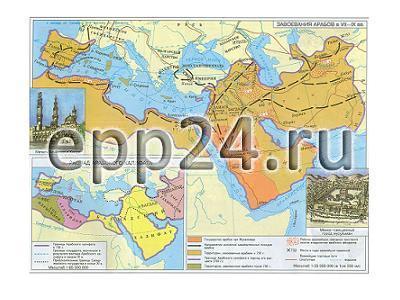 Карта Арабы в 7-11 вв.