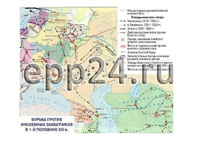 Карта Борьба против иноземных захватчиков