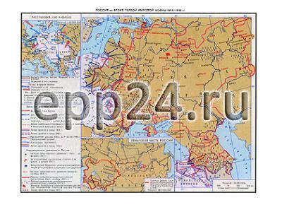 Карта Первая Мировая война 1914-1918 гг.