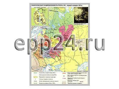 Карта Раздробленность Руси в XII перв. четв. XIII в.