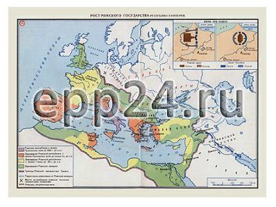 Карта Рост Римского государства в 3 веке до н.э.- 2 век н.э.