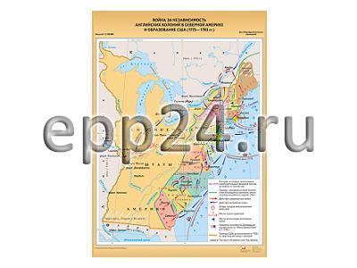 Карта Война за независимость и образование США 1775-1783 гг.