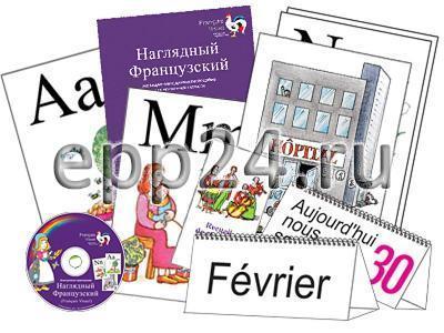 Комбинативное наглядное пособие по французскому языку