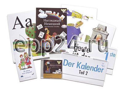 Комбинативное наглядное пособие по немецкому языку