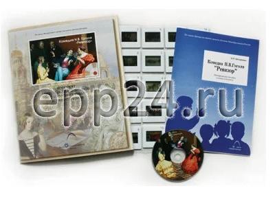 """Комедия Н.В.Гоголя """"Ревизор"""" (CD-диск, 20 слайдов)"""