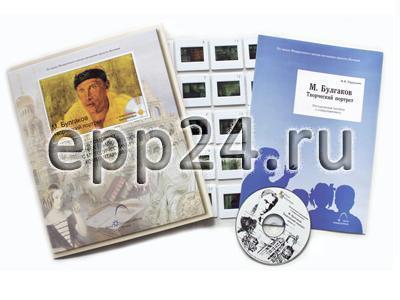 М. Булгаков Творческий портрет (CD-диск, 20 слайдов)