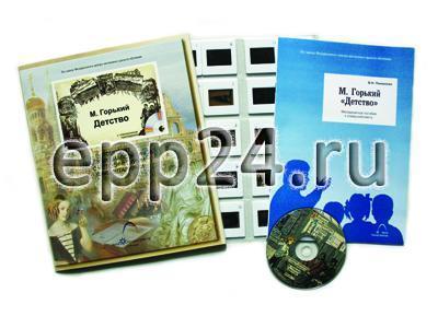 М. Горький. Детство (CD-диск, 20 слайдов)