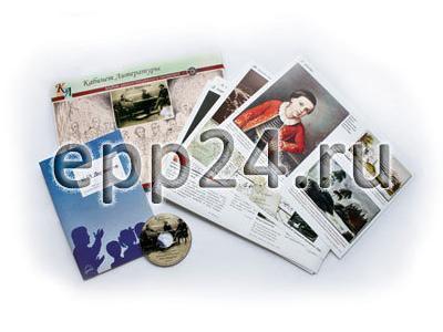 М.Ю. Лермонтов. Альбомы демонстрационного материала