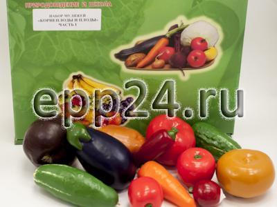 Набор муляжей Корнеплоды и плоды (2 части)