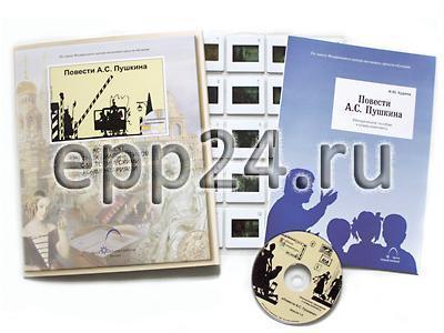 Повести А.С. Пушкина (CD-диск, 20 слайдов)