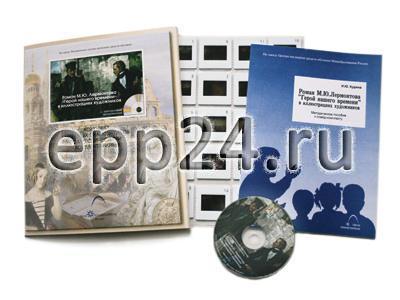 Роман М.Ю.Лермонтова Герой нашего времени в иллюстрациях художников (CD-диск, 20 слайдов)