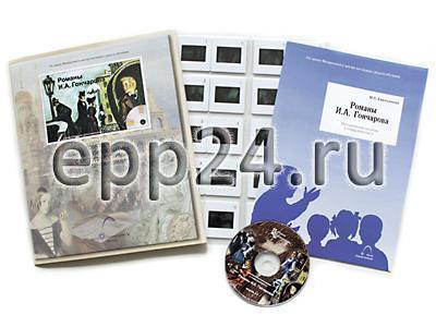 Романы И.А. Гончарова (CD-диск, 20 слайдов)