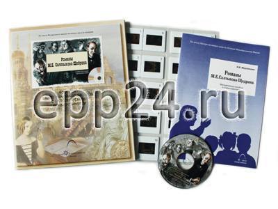 Романы М.Е. Салтыкова-Щедрина (CD-диск, 20 слайдов)