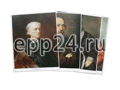 Русские писатели в живописных портретах (16 репродукций)