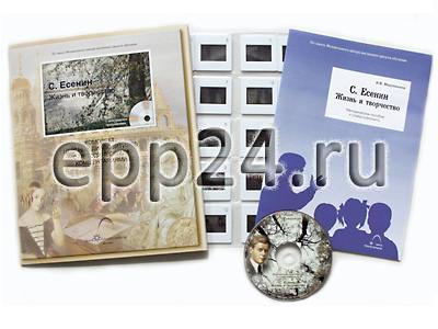 С. Есенин. Жизнь и творчество (CD-диск, 20 слайдов)