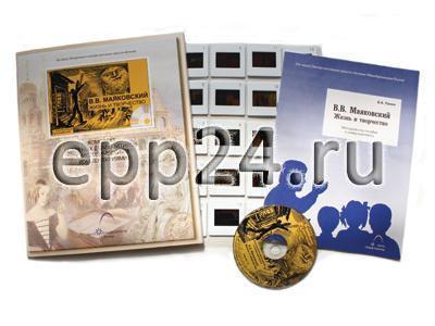 В.В. Маяковский. Жизнь и творчество (CD-диск, 20 слайдов)