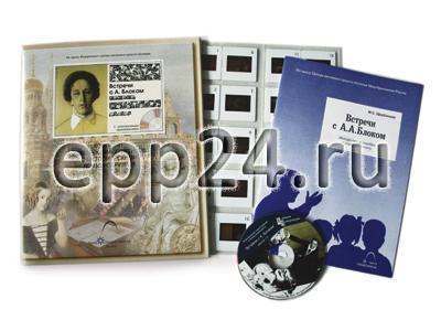 Встреча с А.А.Блоком (CD-диск, 20 слайдов)