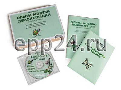 CD Биология 6-7 класс. Опыты. Модели. Демонстрации