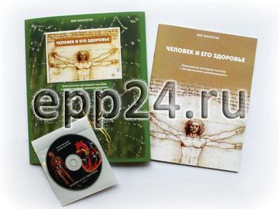 CD Человек и его здоровье