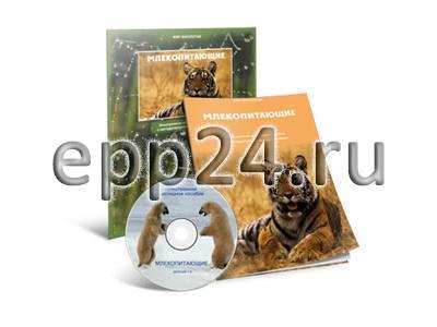 CD Млекопитающие