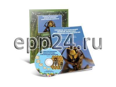 CD Уровни организации живой природы. Практическая биология
