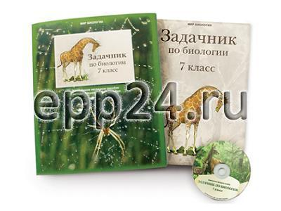 CD Задачник по биологии для 7 класса
