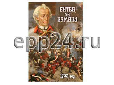 DVD Битва за Измаил. 1790 г.