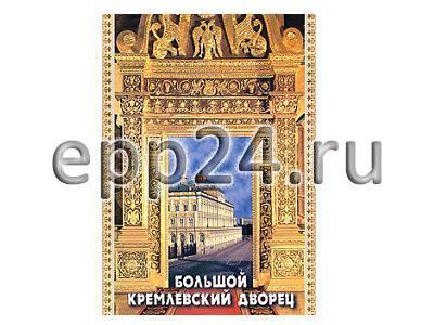 DVD Большой Кремлевский Дворец