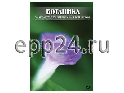 DVD Ботаника. Знакомство с цветковыми растениями