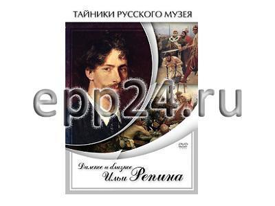DVD Далекое и близкое Ильи Репина
