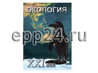 DVD Экология. ХХI век