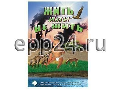 DVD Экология. Жить или не жить