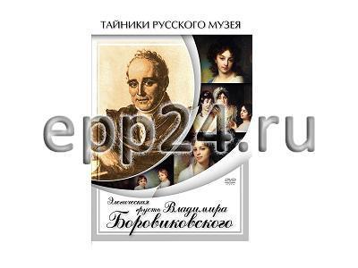 DVD Элегическая грусть Владимира Боровиковского