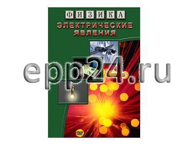 DVD Электрические явления