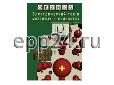 DVD Электрический ток в металлах и в жидкостях