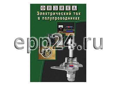 DVD Электрический ток в полупроводниках