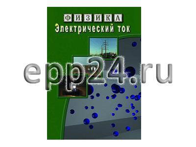 DVD Электрический ток