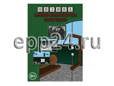 DVD Электромагнитное излучение