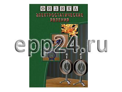 DVD Электростатические явления