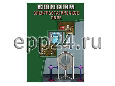 DVD Электростатическое поле