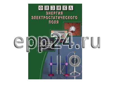 DVD Энергия электростатического поля