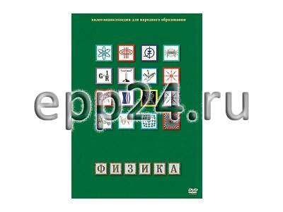 DVD Физика-1. Лабораторные работы