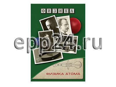 DVD Физика атома