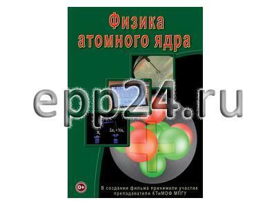 DVD Физика атомного ядра