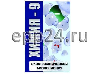 DVD Химия - 9. Электролитическая дисоциация